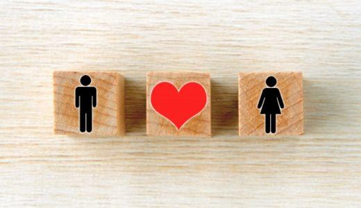 婚活って何から始めるべき?利用できるサービスを比較