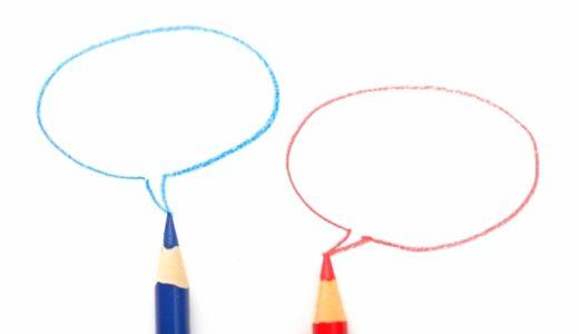 婚活パーティ―の会話は何を話すべき?沈黙回避の会話術を公開