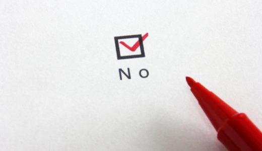婚活デートの断り方!相手の誘いをうまくかわす15の例を紹介