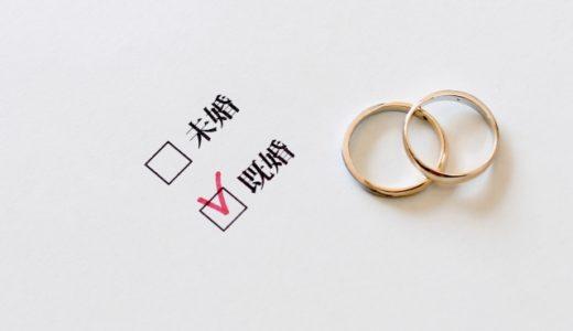 マッチングアプリでの既婚者の見抜き方!特徴について詳しく調べてみた