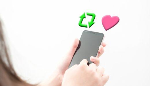 【例文あり】マッチングアプリで2通目以降もメッセージを続けるコツ