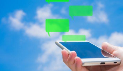 マッチングアプリはタメ口よりも敬語のほうが出会いやすい?